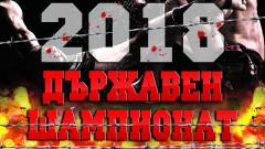 Варна приема муай тай елита на България на 09.02