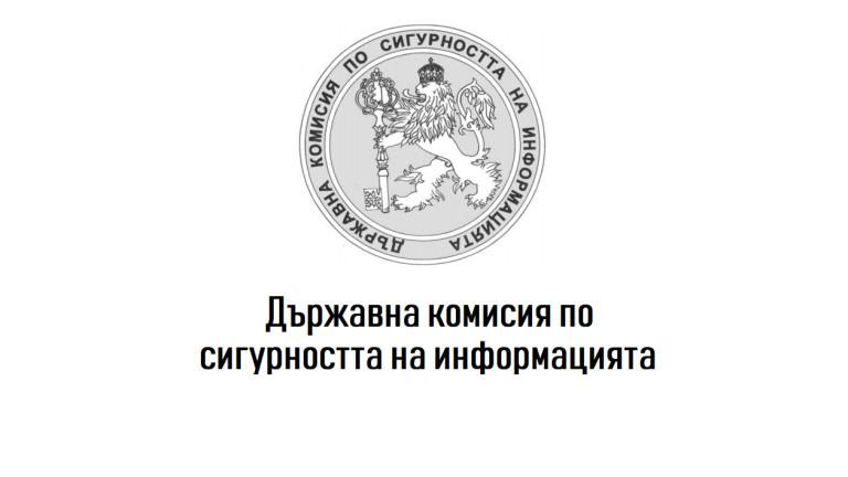 С близо 3 млн. лв. правят новата сграда на комисията за информационна сигурност