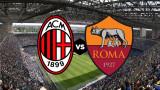 Милан - Рома 0-2: Срив на домакините след почивката