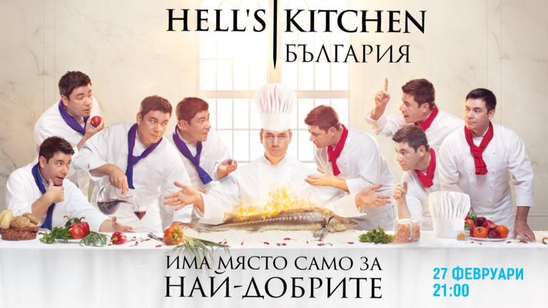 Кулинарното състезание за професионални готвачи Hell