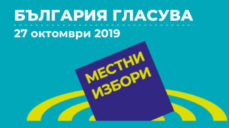 Обявяване на договорите във връзка с предизборната кампания за Местни избори 2019