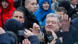 Порошенко: Свещен ден за Украйна - окончателна независимост от Русия