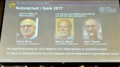 Двама американци и германец печелят Нобела за физика за гравитационните вълни
