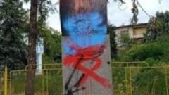 Заляха с боя паметника на Стамболийски в Пазарджик