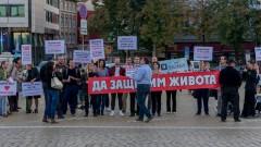 Граждани протестираха срещу абортите пред парламента