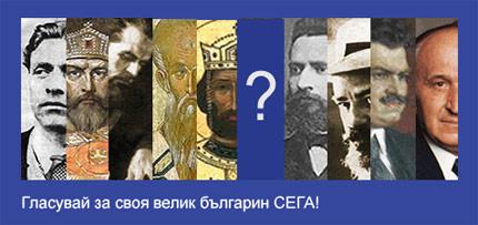 """Васил Левски е """"най-великият българин"""""""