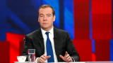 Русия е подготвена да се изключи от глобалния интернет, потвърди Медведев