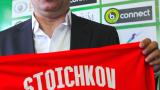 Чикаго Файър почита Стоичков