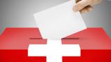"""Швейцария отхвърли """"безусловния базов доход"""""""