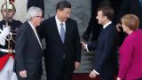 Как Европа се научи да се страхува от Китай