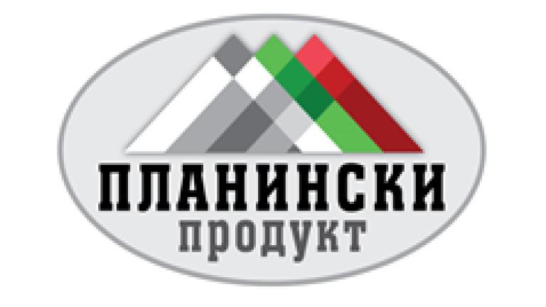 Планинските продукти си имат лого