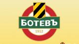 Ръководството на Ботев (Пловдив) с изявление след оставката на Даниел Серехидо