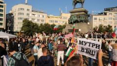 """Протестиращи скандират """"Оставка"""" пред парламента"""