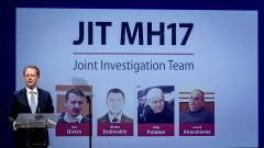 Холандски съд няма да разглежда алтернативни версии за катастрофата на MH17