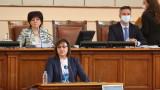 Нинова вика Борисов в парламента, но да не говори за мазнини, а за пари