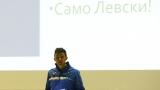 """Шефовете на Левски отговориха на Тръст """"Синя България"""""""