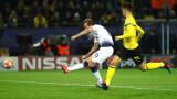 Тотнъм спечели в Дортмунд след геройско първо полувреме