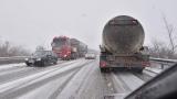 Снегът наложи ограничения за движението в цялата страна