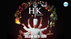 Ето кога започва Hell's Kitchen България