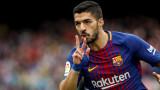 Луис Суарес: Барселона никога не се предава, показахме шампионски дух