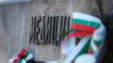 Заради коронавируса отменят събитие пред Докторския паметник