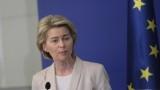 Фон дер Лайен: ЕС трябва да изпълни обещанието си към Северна Македония и Албания