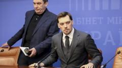 Хончарук оцени отговорността Зеленски да не приеме оставката му