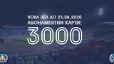 Левски постави цел пред феновете до следващия домакински мач
