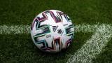 БФС осигурява най-добрата топка за следващото първенство