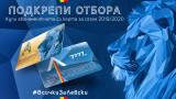 """""""Сините"""" стартираха програма за клубна идентичност """"Всички за Левски"""""""