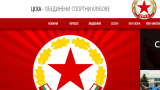 """""""Мъгла"""" обхваща сайта на ЦСКА?"""