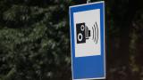 Започва премахването на знаците, предупреждаващи за камери на пътя