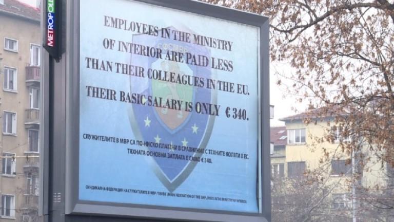 Свалиха билборд на полицаите с послание към евроделегатите