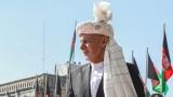 Президентът на Афганистан Ашраф Гани напусна страната