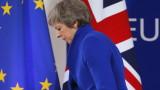 Мей: Вариантите за Брекзит - моето споразумение, никакво споразумение или оставане в ЕС