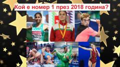 Изберете Спортист на България до 18 години на 2018-а!