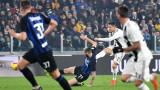 Интер и Ювентус не се победиха - 1:1