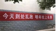 """""""Маска или командно дишане"""" и как да покажете обич към родителите си – Китай се бори с COVID-19"""