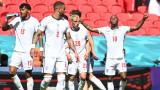 Англия победи Хърватия с 1:0 в група D на Евро 2020