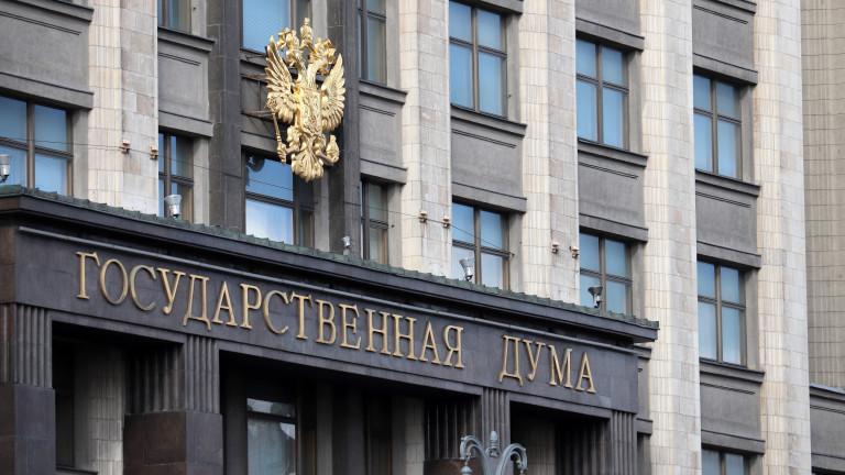 Руският парламент констатира, че