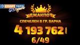 """Късметлия от Варна спечели големия джакпот от играта """"Тото 2 – 6/49"""", на стойност 4193762 лева!"""