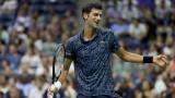 Новак Джокович загуби сет от Тенис Сандгрен в Ню Йорк