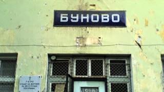 Атентатът на гара Буново да влезе в учебниците по история