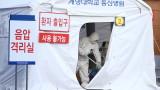 Положителен рекорд: Южна Корея регистрира най-малко новозаразени от февруари насам