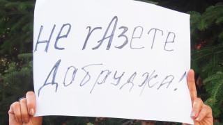 Нов протест заради намерението за добив на газ в Добруджа