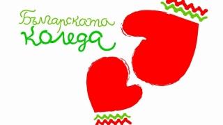 """Звезди от няколко поколения застават заедно в подкрепа на """"Българската Коледа"""""""