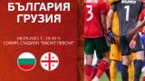 България уреди контрола с Грузия