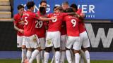 Манчестър Юнайтед победи Лестър с 2:0 във Висшата лига
