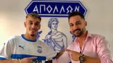 Аполон представи Илиан Илиев, националът взе №17