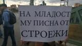"""Пореден протест в """"Младост"""" срещу застрояване на зелените площи"""